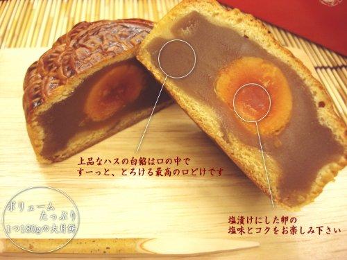 イーストゲート『蛋黄蓮蓉大月餅』