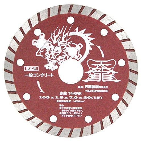 天龍製鋸 ダイヤモンドカッター 赤龍 一般コンクリート(中負荷切断) 外径105mm T4-RWR