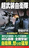 超武装自衛隊〈2〉自衛隊出撃!アジアの戦乱 (コスモノベルス)