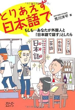 とりあえず日本語で もしも…あなたが外国人と「日本語で話す」としたら (クロスカルチャーライブラリー)