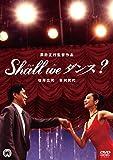 Shall we ダンス?[DVD]