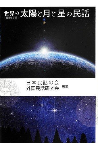 世界の太陽と月と星の民話
