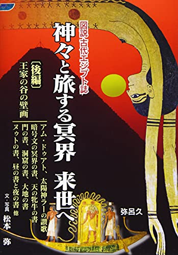 神々と旅する冥界 来世へ 〔後編〕 (図説古代エジプト誌)