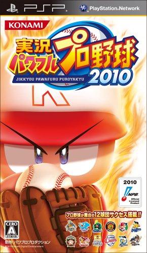 実況パワフルプロ野球ポータブル2010 - PSP