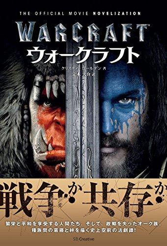 ウォークラフト (2016) Warcraft