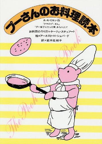 プーさんのお料理読本の詳細を見る