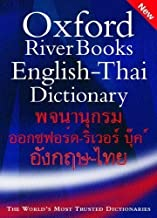 Oxford-River Books English-Thai Dictionary 1st (first) Edition published by OUP Oxford (2005)