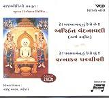 [JAIN ] ARIHANT VANDNAVLI RATNAKAR PACHHISI 1-2 (VCD)