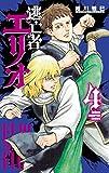 逃亡者エリオ  4 (4) (少年チャンピオン・コミックス)