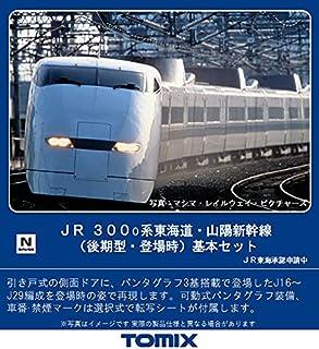 TOMIX Nゲージ JR 300 0系 東海道 山陽新幹線 後期型 登場時 基本セット 98775 鉄道模型 電車 白