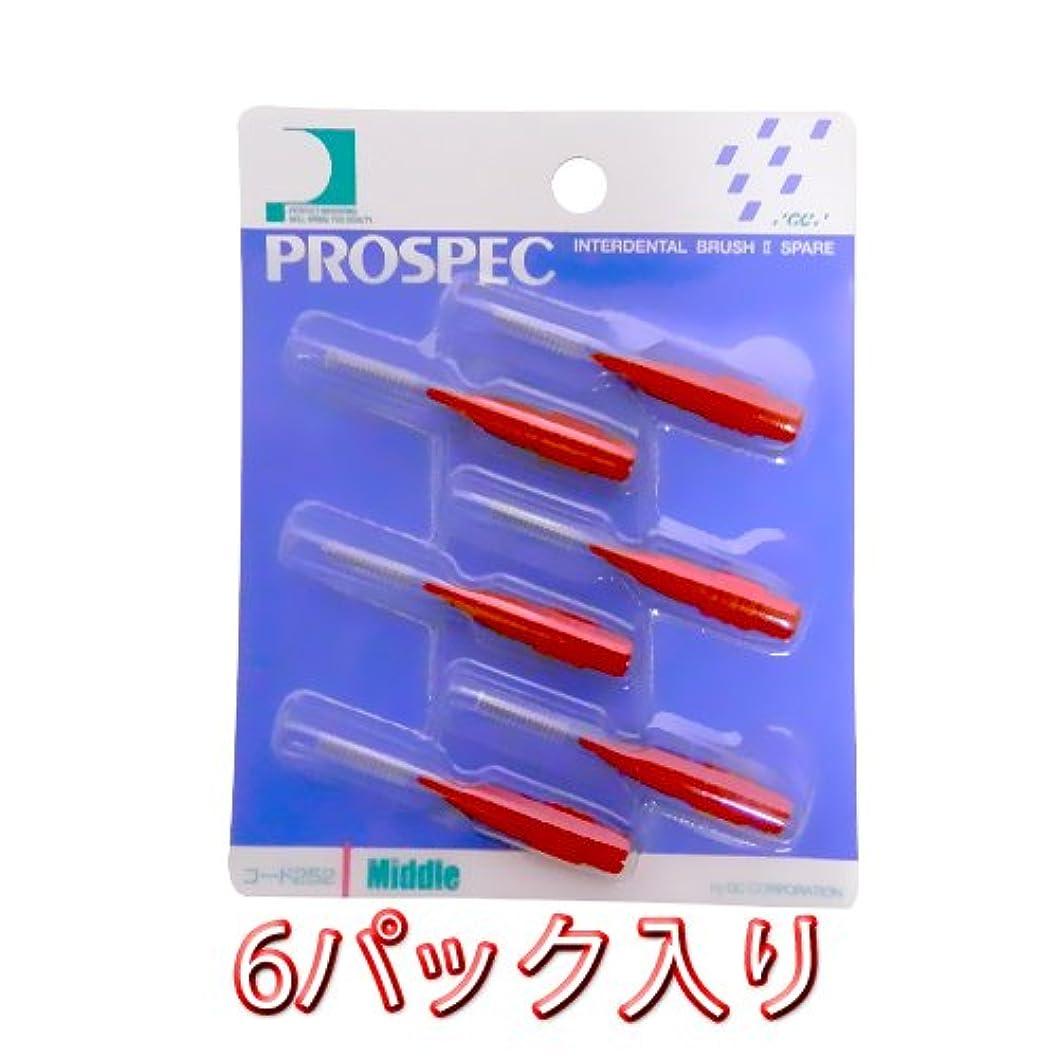 フォルダ続ける覚えているプロスペック 歯間ブラシ2 スペアー ブラシのみ6本入 × 6パック M レッド