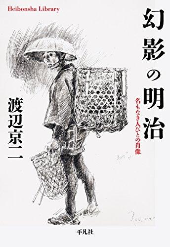 幻影の明治: 名もなき人びとの肖像 (平凡社ライブラリー)