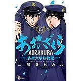 あおざくら 防衛大学校物語 (15) (少年サンデーコミックス)