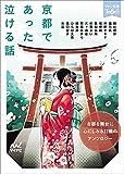 【Amazon特別セット】『京都であった泣ける話』+梅原裕一郎朗読ブックセット
