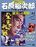 石原裕次郎シアター DVDコレクション 44号 『栄光への挑戦』  [分冊百科]