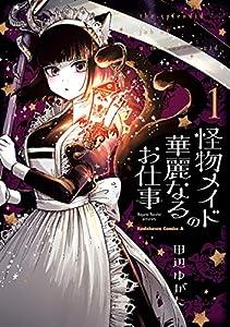 怪物メイドの華麗なるお仕事 (1) (角川コミックス・エース)