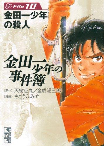 金田一少年の事件簿 File(10) (週刊少年マガジンコミックス)