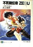 不死朝伝奇ZEQU(ぜくう)〈一の巻〉紅の神仙士 (富士見ファンタジア文庫)