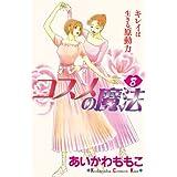 コスメの魔法(8) (Kissコミックス)