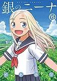 銀のニーナ : 15 (アクションコミックス)