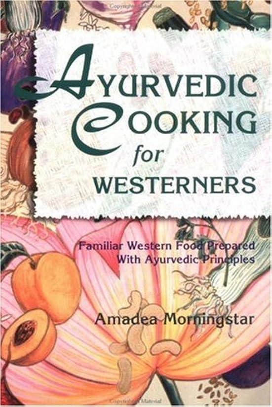 クレジット信頼コテージAyurvedic Cooking for Westerners: Familiar Western Food Prepared with Ayurvedic Principles (English Edition)