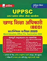 UPPSC Block Education Officer Pre. Examination 2020 with Model Paper