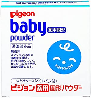 pigeon baby compact powder japan
