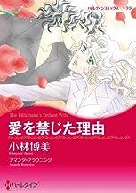 表紙: 愛を禁じた理由 (ハーレクインコミックス)   小林 博美