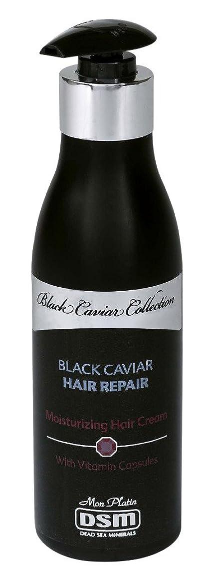 慢サスペンド機知に富んだビタミンカプセル入り髪の毛の湿潤クリーム 250mL 死海ミネラル ( Moisturizing Hair Cream With Vitamin Capsules