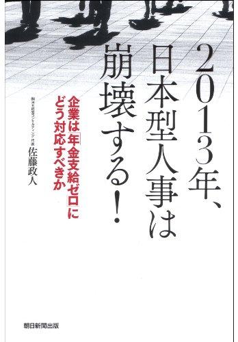2013年、日本型人事は崩壊する!の詳細を見る