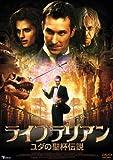 ライブラリアン ユダの聖杯伝説 [DVD] image
