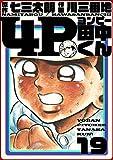 4P田中くん 19巻