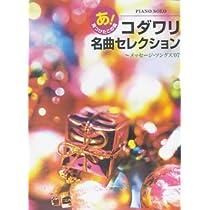 ピアノソロ 中級 あ!見つけたこの曲 コダワリ名曲セレクション~メッセージソングス'07~