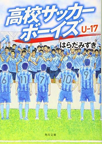 高校サッカーボーイズ U-17 (角川文庫) - はらだ みずき
