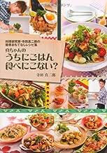 料理研究家・寺田真二郎の簡単おもてなしレシピ集 真ちゃんのうちにごはん食べにこない?