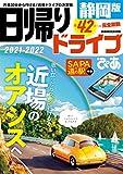 日帰りドライブぴあ静岡版2021-2022