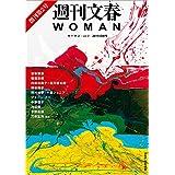 週刊文春WOMAN vol.2 2019GW号 (文春e-book)
