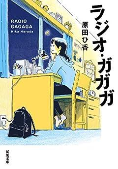 ラジオ・ガガガ (双葉文庫)