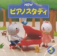 CD NEW ピアノスタディ5 / ヤマハミュージックメディア