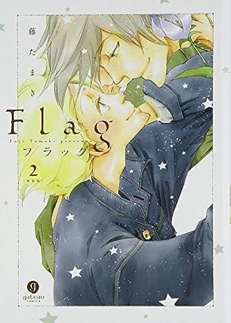 フラッグ 2 新装版 (gateauコミックス)