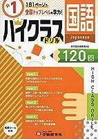 小学ハイクラスドリル 国語1年:1日1ページで全国トップレベルの学力!