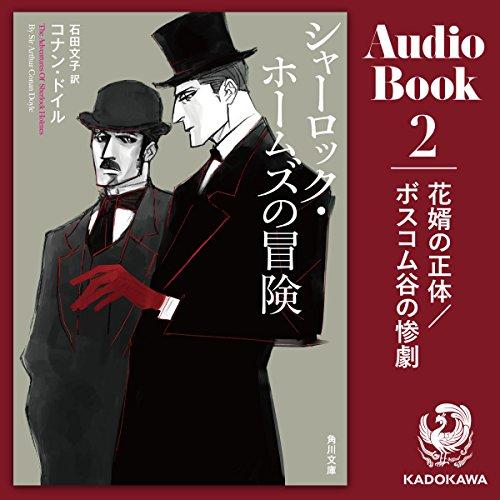 『シャーロック・ホームズの冒険2』のカバーアート