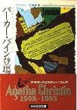 パーカー・パイン登場 (ハヤカワ・ミステリ文庫 1-31 クリスティー短編集 2)
