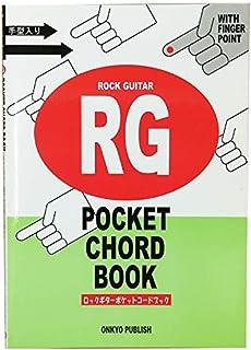 オンキョウパブリッシュ ロックギターポケットコードブック 手形入り RG POCKET CHORD BOOK