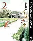イヌナキ 2 (ヤングジャンプコミックスDIGITAL)