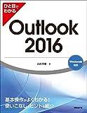 ひと目でわかる Outlook2016