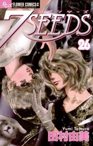 7SEEDS(26) (フラワーコミックスα) - 田村由美
