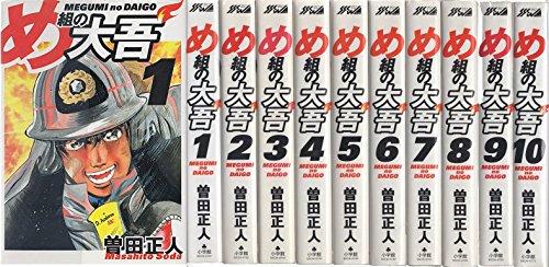 め組の大吾 全10巻完結セット(少年サンデーコミックス ワイド版)