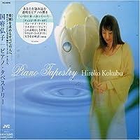 Piano Tapestry by Hiroko Kokubu (2006-08-21)