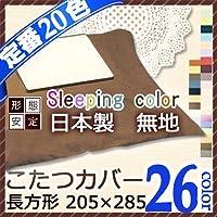 岩本繊維 Sleeping color 無地 26色 こたつカバー 205×285 長方形 日本製 9511ウグイス